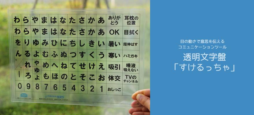 透明文字盤「すけるっちゃ」